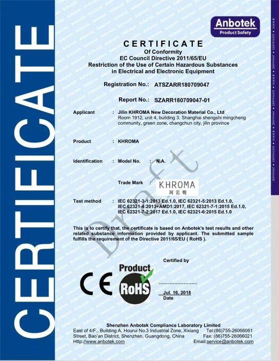 歐盟RoHS環保認證