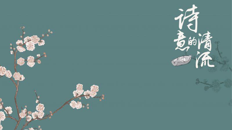 【春之元】诗意的清流,生生之谓易而始于春