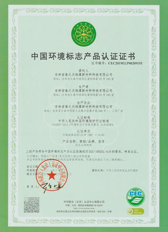 中国环境标志产品认证(十环认证)