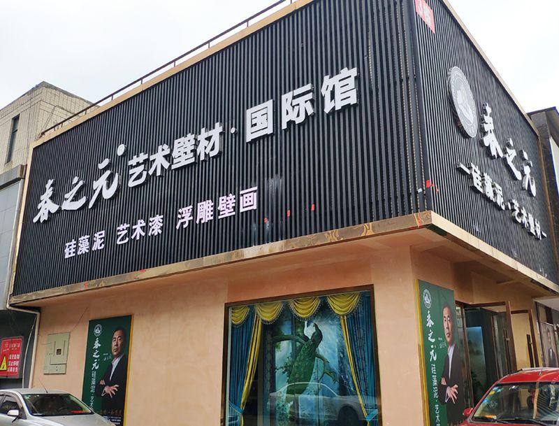 [精装定制·拎包入住]四川崇州旗舰店复刻春之元壁材软饰新模式