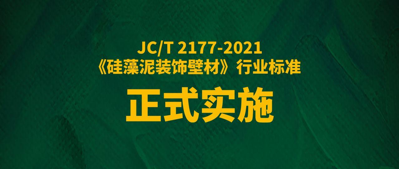 JC/T 2177-2021《硅藻泥装饰壁材》行业标准正式实施